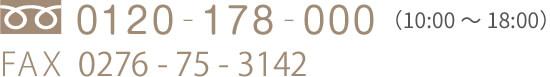 0120-178-000 FAX 0276-75-3142