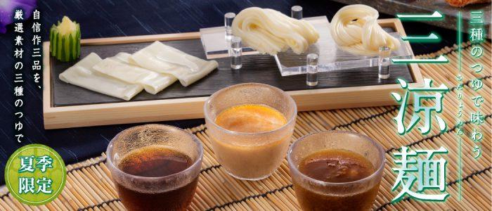 お中元に最適 夏季限定ギフト 三涼麺