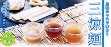 サムネイル:三涼麺