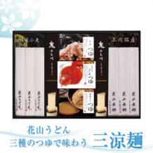三涼麺2021年 SR-30