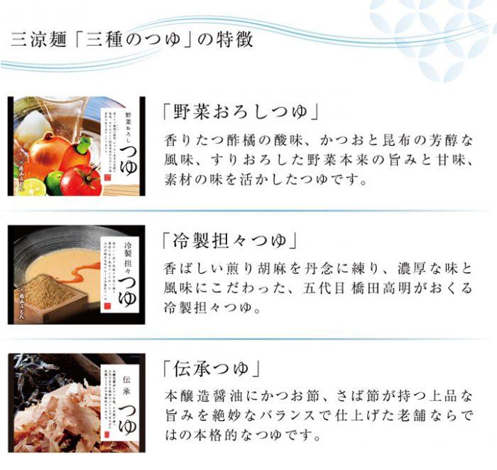野菜おろしつゆ 冷製担々つゆ 伝承つゆ