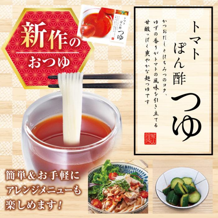 新作のおつゆ トマトぽん酢つゆ
