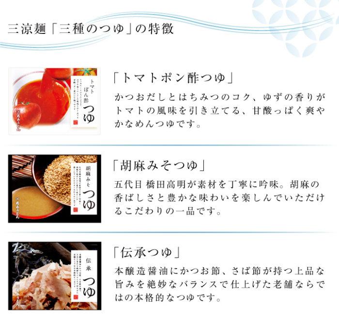 三涼麺 三種のつゆ