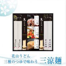 三涼麺 SR-25