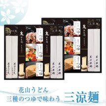 三涼麺 SR-50