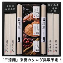 三涼麺ギフト