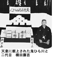 天覧記念写真 二代目 橋田藤吉