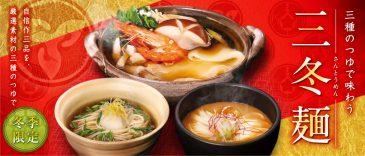 サムネイル:三冬麺
