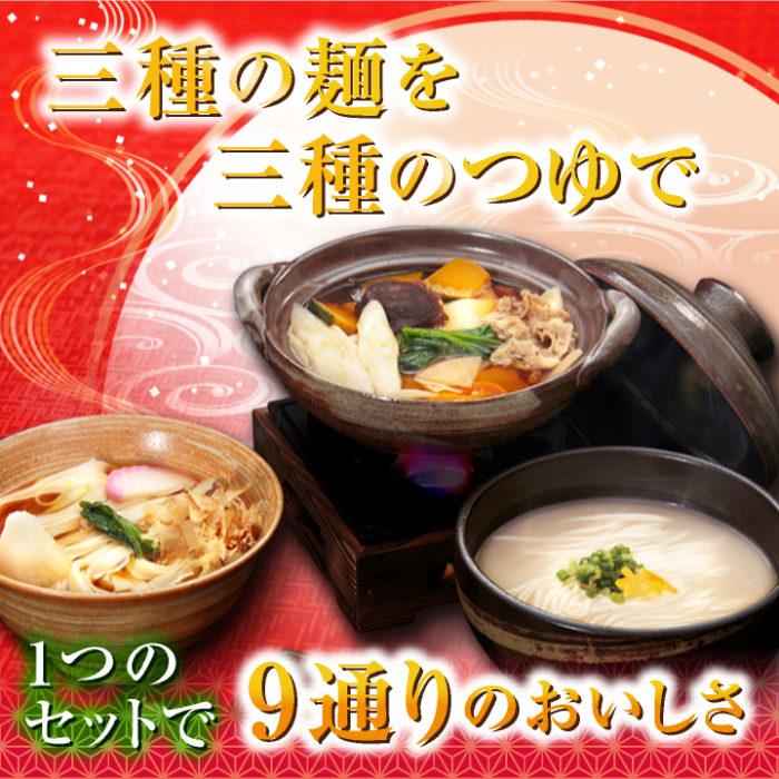 三種の麺を三種のつゆで