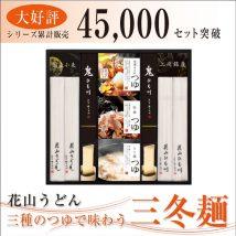 三種のつゆで味わう三冬麺(SS-25)