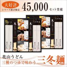 三種のつゆで味わう三冬麺(SS-50)