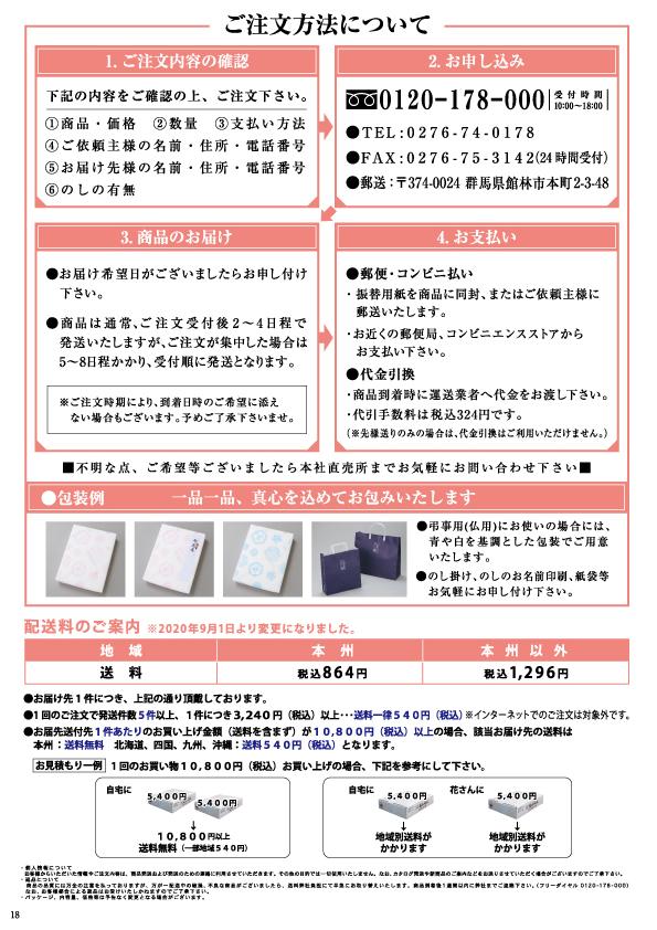 2020秋冬カタログ18ページ
