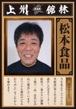20141115_松本食品