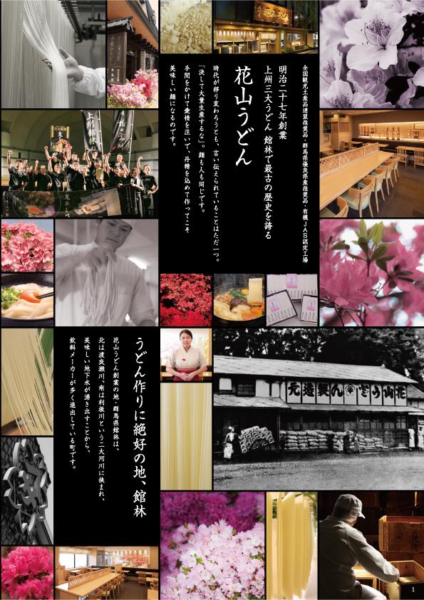 2020秋冬カタログ1ページ