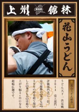 20141115_花山うどん