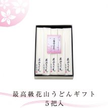 最高級花山うどんギフト 5把入【化粧箱入りギフト】