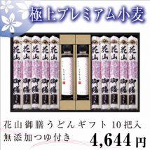 花山御膳うどんギフト 無添加つゆ付き10把入【化粧箱入りギフト】