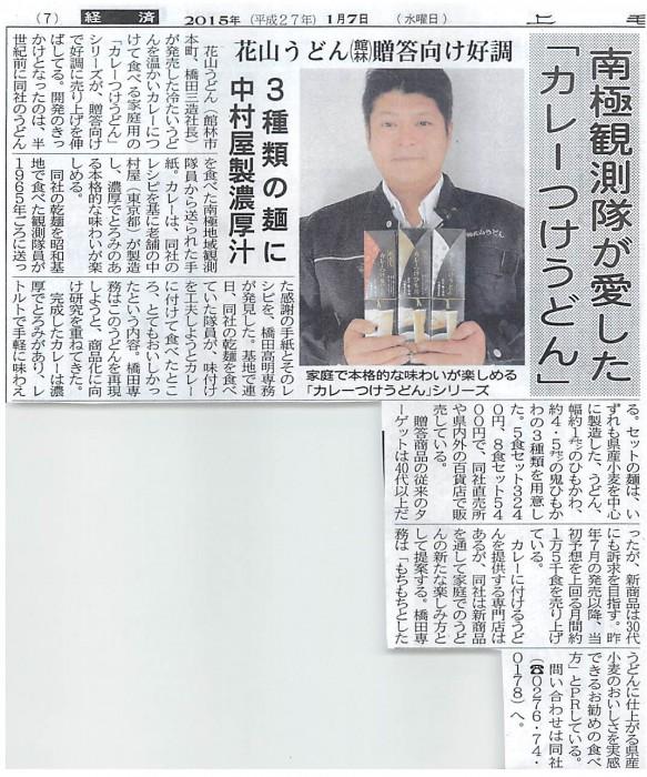 20150107上毛新聞スキャン