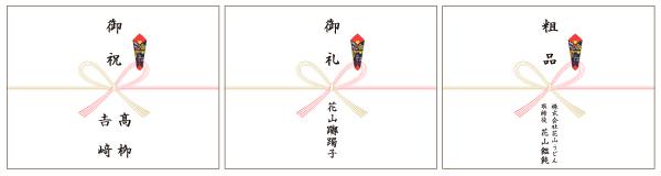 gift-noshi1