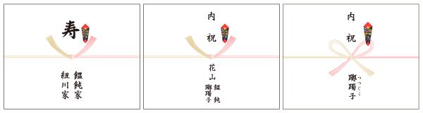 gift-noshi2