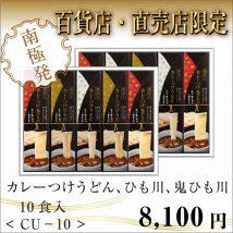 カレーつけうどんギフト10食入(CU-10)