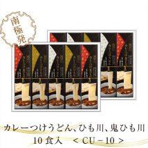 カレーつけうどんギフト10食入(CU-10)【化粧箱入りギフト】
