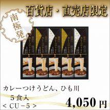 カレーつけうどんギフト5食入(CU-5)