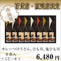 カレーつけうどんギフト8食入(CU-8)