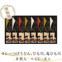 カレーつけうどんギフト8食入(CU-8)【化粧箱入りギフト】
