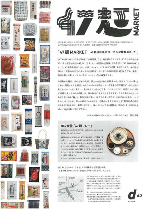 20150806-47麺_裏