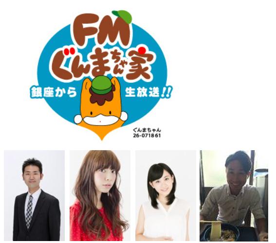 20150827FMぐんまちゃんち