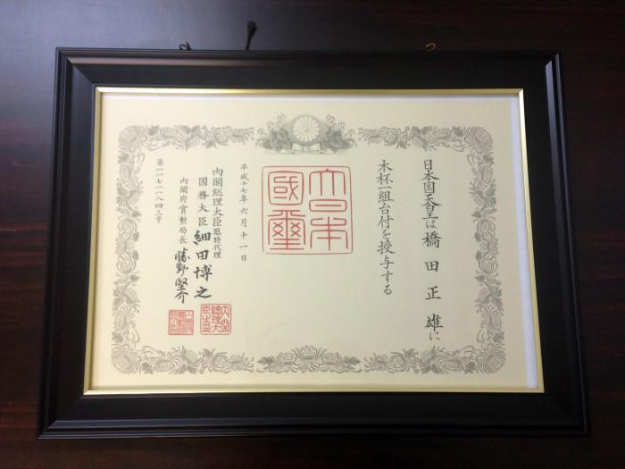 平成17年 三代目_木杯台付