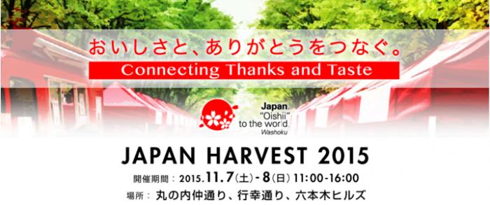 2015.11.07-08 JAPAN HARVEST