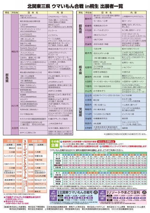 20151121桐生_裏