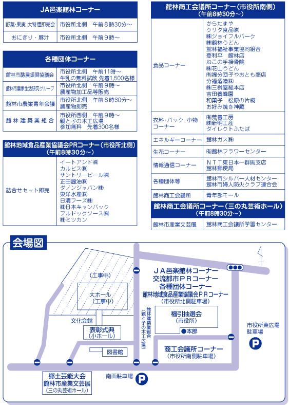 20151115産業祭-2