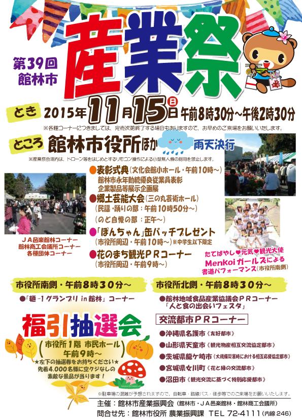 20151115産業祭-1