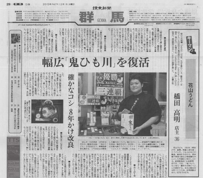 2015.12.01読売新聞