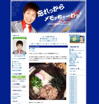 20160114の収録について_U字工事福田さん