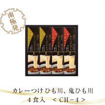 カレーつけうどんギフト4食入(CH-4)【化粧箱入りギフト】