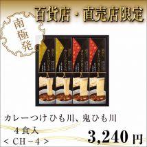カレーつけうどんギフト4食入(CH-4)