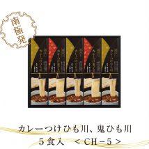 カレーつけうどんギフト5食入(CH-5)【化粧箱入りギフト】
