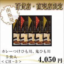 カレーつけうどんギフト5食入(CH-5)