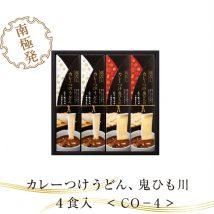 カレーつけうどんギフト4食入(CO-4)【化粧箱入りギフト】