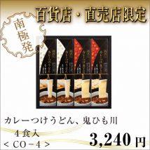 カレーつけうどんギフト4食入(CO-4)