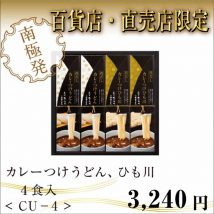 カレーつけうどんギフト4食入(CU-4)