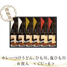 カレーつけうどんギフト6食入(CU-6)【化粧箱入りギフト】