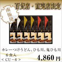 カレーつけうどんギフト6食入(CU-6)