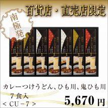 カレーつけうどんギフト7食入(CU-7)
