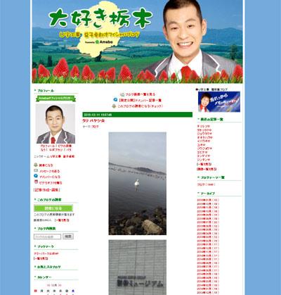 20160114の収録について_U字工事益子さん