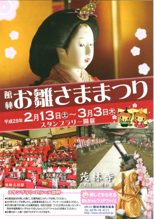 20160213お雛様祭りチラシ
